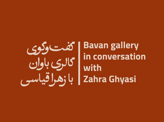 Zahra Ghyasi conversation