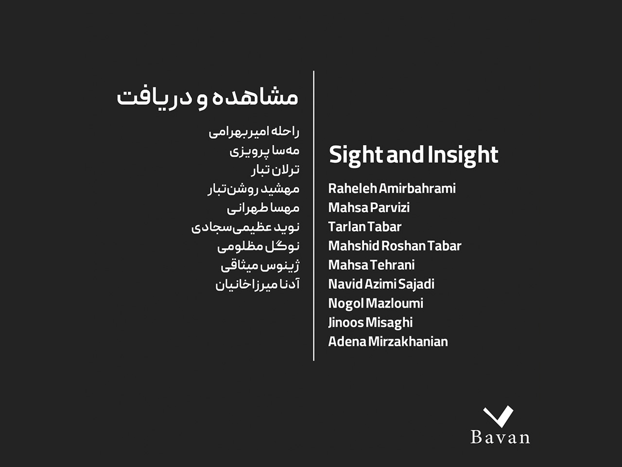 Sight and Insight